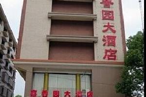 衡阳衡东喜香园大酒店