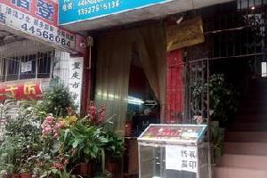 潼南蜀春旅馆