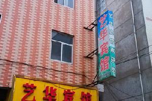河津艺华宾馆