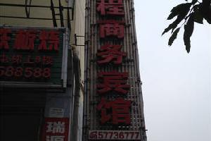 巫山鸿程商务宾馆