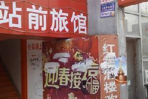 九江瑞昌站前旅馆