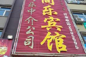 赤峰市林西县同乐宾馆