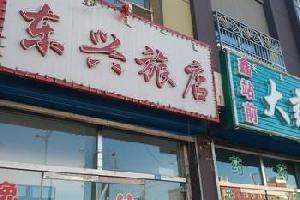 赤峰市林西县东兴旅店