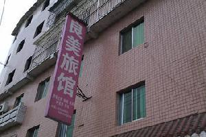 梁平良美旅馆