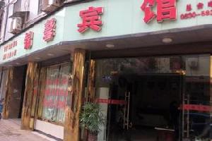 合江锦馨宾馆