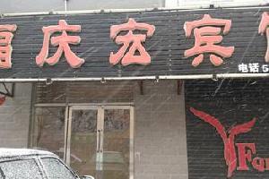 哈尔滨方正福庆宏宾馆