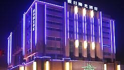 丹东假日阳光酒店