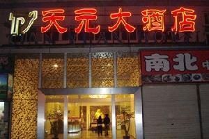 宁波天元大酒店