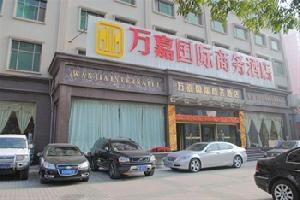 西安万嘉国际商务酒店