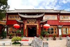 丽江王府饭店