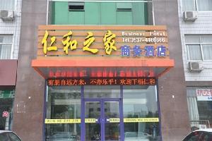 曲阜仁和之家商务酒店