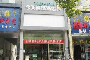 五彩今天连锁酒店(岳阳火车站店)