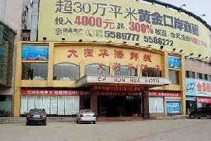 湘潭湘运东站酒店