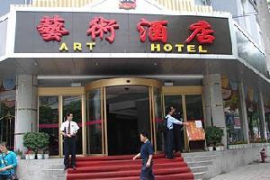 凤凰高原红艺术酒店
