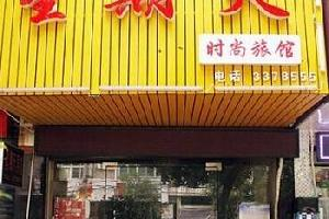 湘阴县星期天时尚旅馆