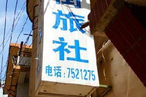 陇南徽县东街旅社