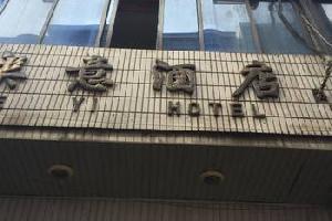 乐昌乐意酒店