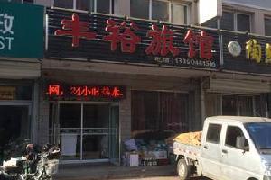 阜新丰裕旅馆