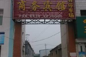 济南天翔商务宾馆
