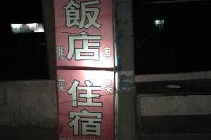韶关饭店住宿