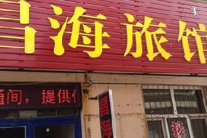 赤峰平庄昌海旅馆