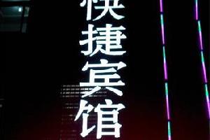 滑县友谊快捷宾馆