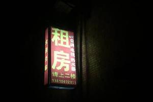 广州新造二楼租房