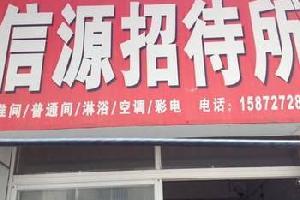 竹溪信源招待所