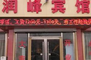 济南润峰商务宾馆