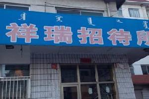赤峰平庄祥瑞招待所