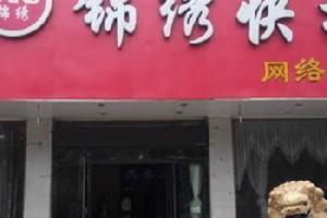 焦作锦绣快捷网络宾馆