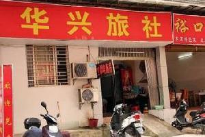 桂林华兴旅馆
