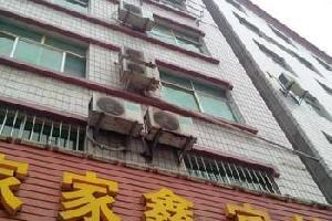 竹溪家家鑫宾馆