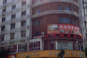 珙县永祥商务宾馆