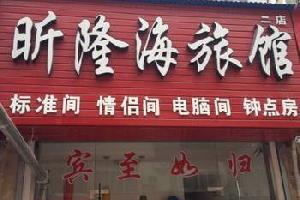 青岛昕隆海旅馆二店