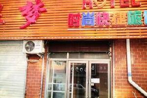 哈尔滨市双城银梦快捷时尚旅馆