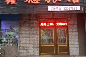 哈尔滨鑫愿旅馆