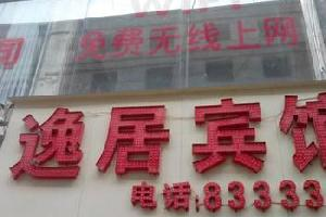 逸居宾馆(延川河东街店)