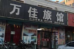 阜新阜蒙县万佳旅馆