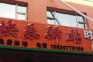 东丰快乐驿站时尚旅馆