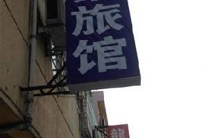 鹤壁市富豪旅馆