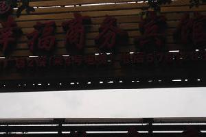 巫山幸福商务宾馆