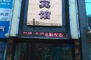 韩城星际宾馆