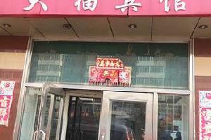 哈尔滨双城大福洗浴宾馆