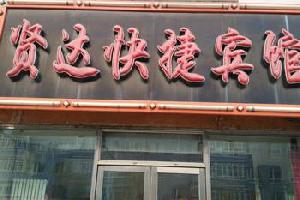 哈尔滨贤达快捷宾馆