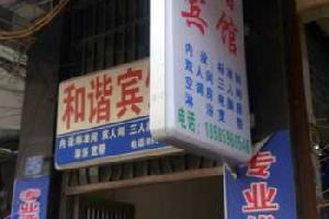 德江和谐宾馆