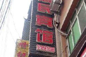 德江惠民宾馆