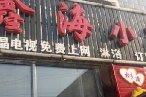哈尔滨鑫海宾馆(巴彦)