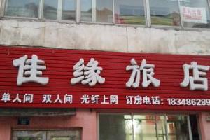 哈尔滨佳缘旅店(尚志)