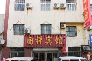 鹤壁国祥宾馆